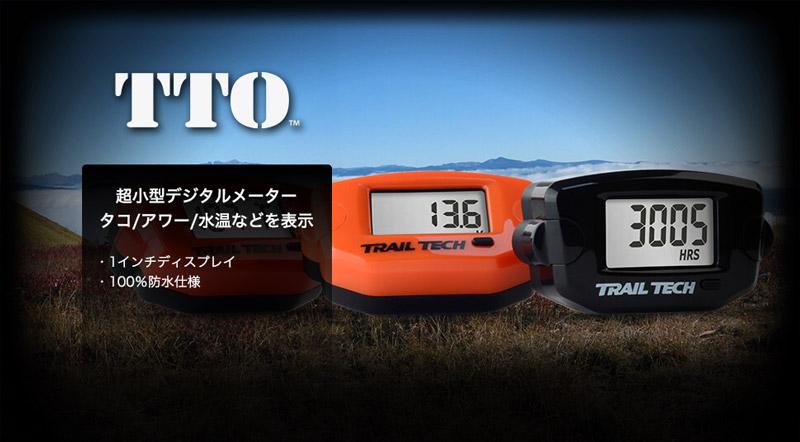 TrailTech TTOデジタルメーターアイキャッチ